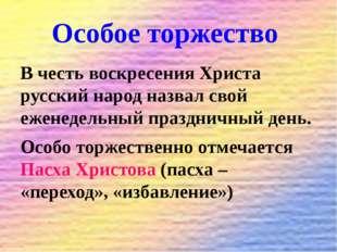 Особое торжество В честь воскресения Христа русский народ назвал свой еженеде