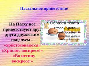 Пасхальное приветствие На Пасху все приветствуют друг друга дружеским поцелуе