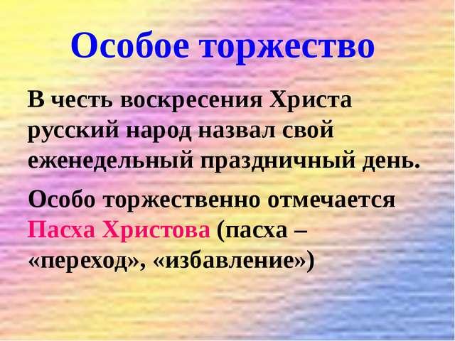 Особое торжество В честь воскресения Христа русский народ назвал свой еженеде...