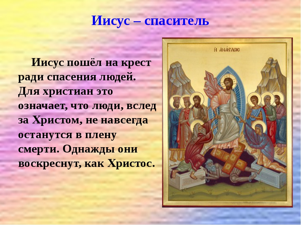 Иисус – спаситель Иисус пошёл на крест ради спасения людей. Для христиан это...