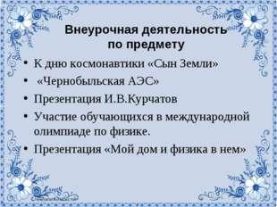 Внеурочная деятельность по предмету К дню космонавтики «Сын Земли» «Чернобыль