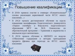 Повышение квалификации В 2010г приняла участие в семинаре «Концептуальные осн