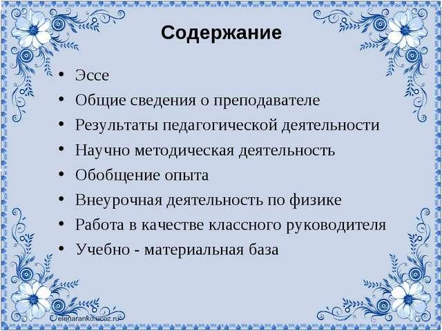 Содержание Эссе Общие сведения о преподавателе Результаты педагогической деят...