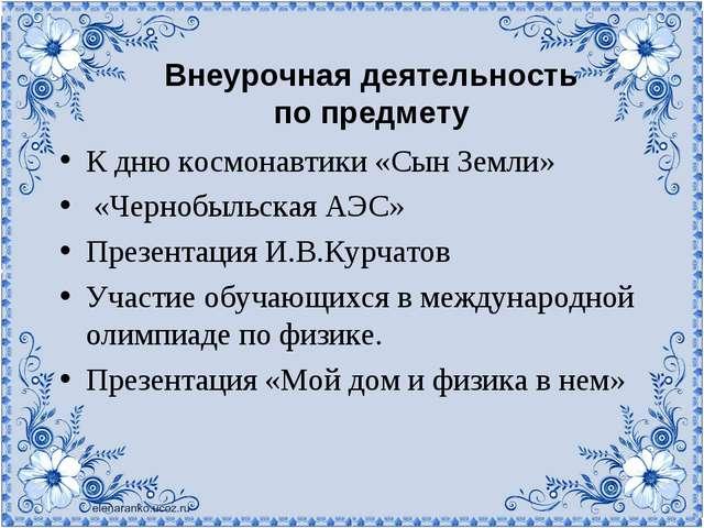 Внеурочная деятельность по предмету К дню космонавтики «Сын Земли» «Чернобыль...