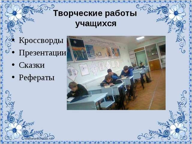 Творческие работы учащихся Кроссворды Презентации Сказки Рефераты