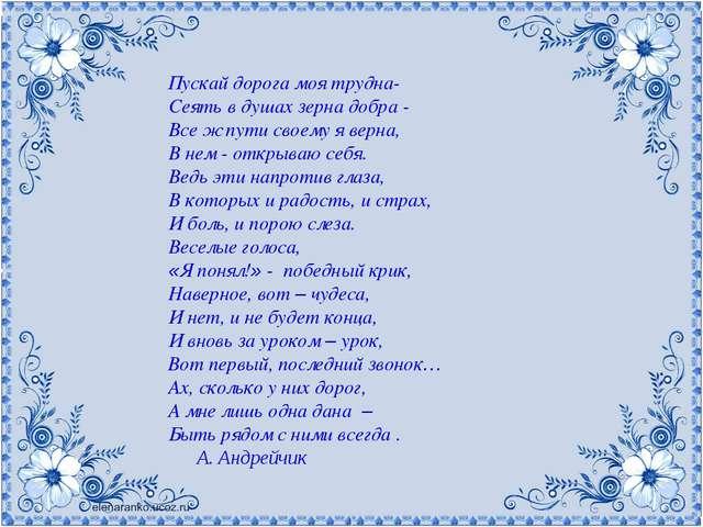Пускай дорога моя трудна- Сеятьв душах зерна добра -  ...