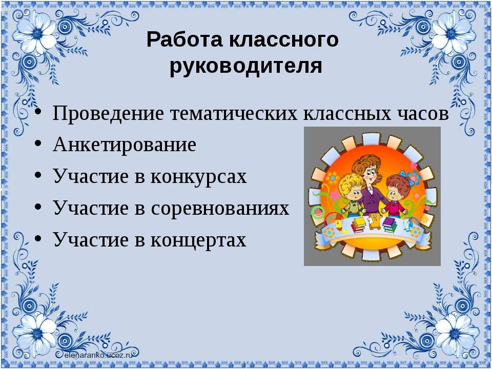 Работа классного руководителя Проведение тематических классных часов Анкетиро...