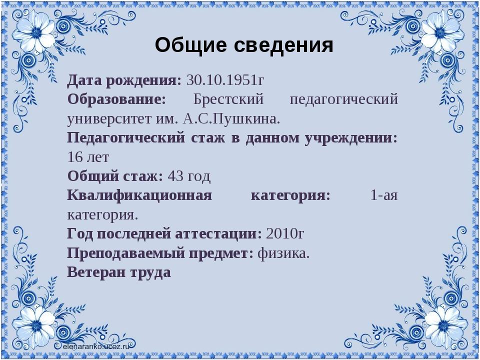Общие сведения Дата рождения: 30.10.1951г Образование: Брестский педагогическ...