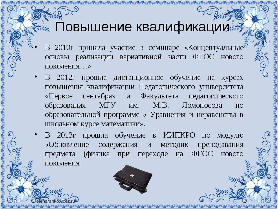 Повышение квалификации В 2010г приняла участие в семинаре «Концептуальные осн...