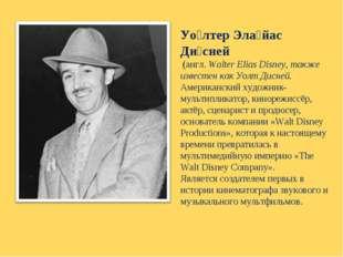 Уо́лтер Эла́йас Ди́сней (англ.Walter Elias Disney, также известен какУолт