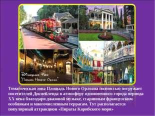 Тематическая зона Площадь Нового Орлеана полностью погружает посетителей Дисн
