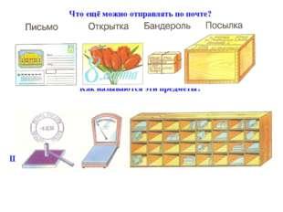 Что ещё можно отправлять по почте? Как называются эти предметы? Штемпель Весы