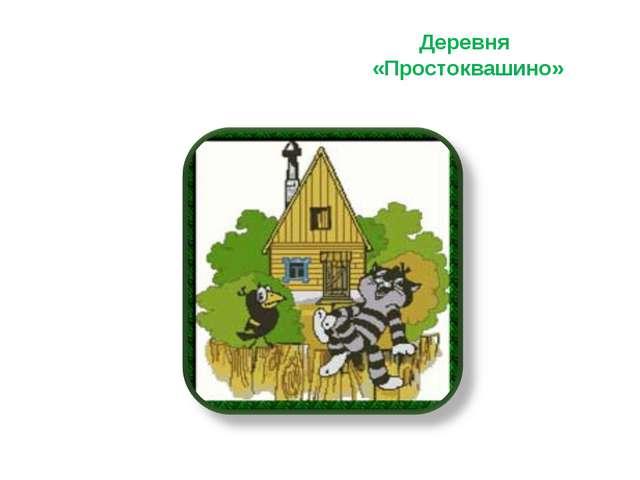 Деревня «Простоквашино»