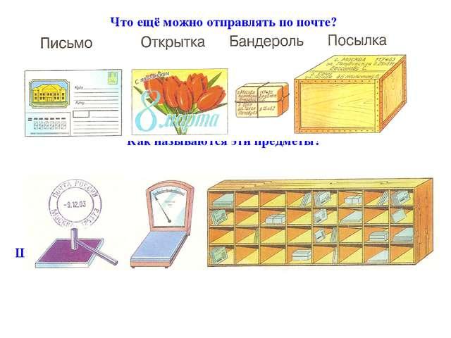 Что ещё можно отправлять по почте? Как называются эти предметы? Штемпель Весы...