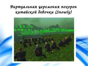 Виртуальная церемония похорон китайской девочки (Snowly)