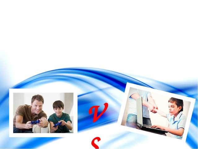 Компьютерные игры развлечение или болезнь? VS