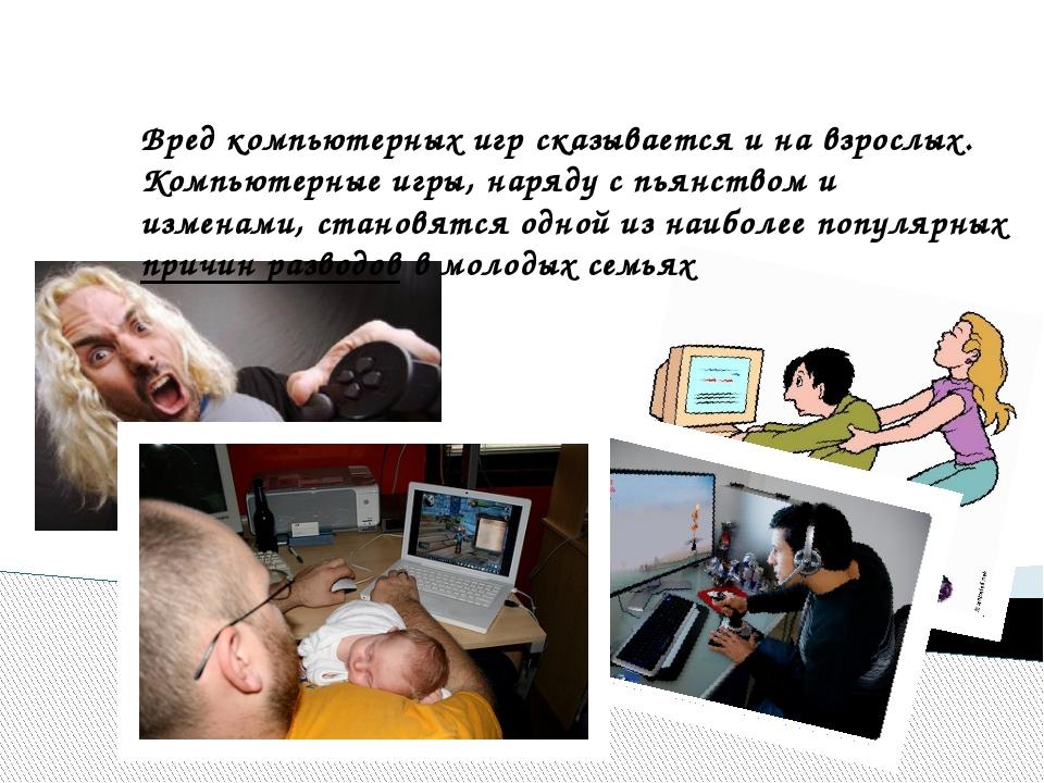 Вред компьютерных игр сказывается и на взрослых. Компьютерные игры, наряду с...