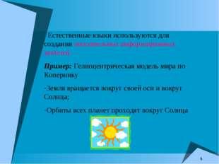 * Естественные языки используются для создания описательных информационных мо