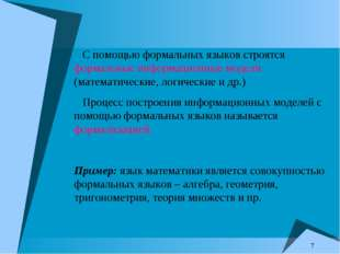 * С помощью формальных языков строятся формальные информационные модели (мате