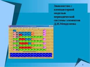 * Знакомство с компьютерной моделью периодической системы элементов Д.И.Менде