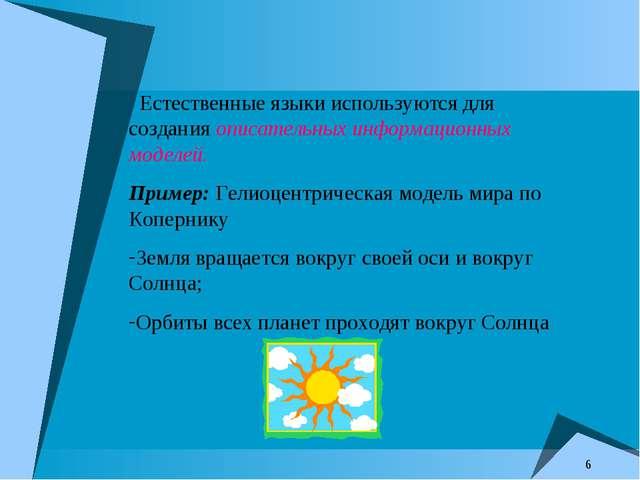 * Естественные языки используются для создания описательных информационных мо...