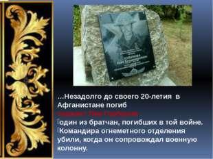 …Незадолго до своего 20-летия в Афганистане погиб сержант Лев Горбунов один и