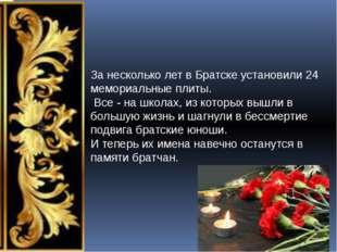 За несколько лет в Братске установили 24 мемориальные плиты. Все - на школах