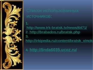1. http://www.trk-bratsk.tv/news/6471/ 2. http://brabados.ru/bratsk.php 3.htt