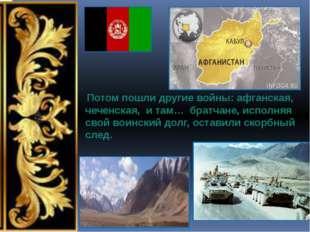 Потом пошли другие войны: афганская, чеченская, и там… братчане, исполняя св