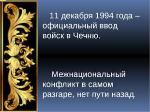 11 декабря 1994 года – официальный ввод войск в Чечню. Межнациональный конфл