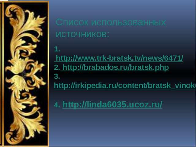 1. http://www.trk-bratsk.tv/news/6471/ 2. http://brabados.ru/bratsk.php 3.htt...