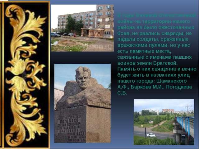 В годы Великой Отечественной войны на территории нашего района не было ожесто...