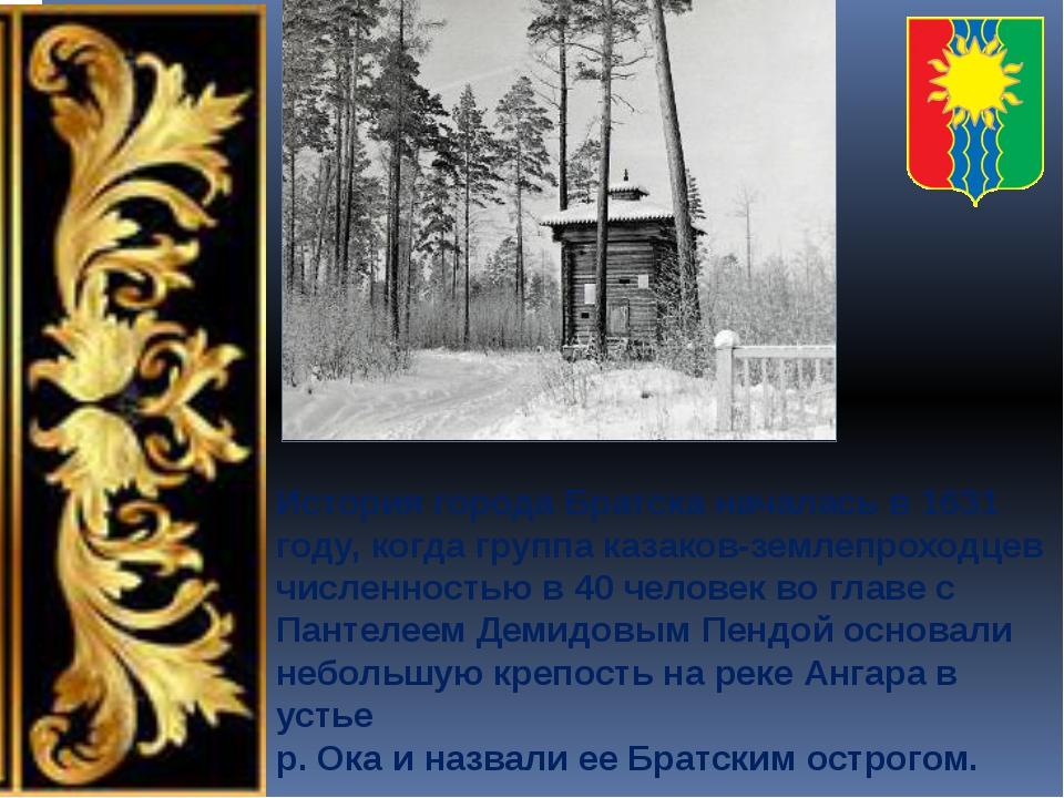 История города Братска началась в 1631 году, когда группа казаков-землепроход...