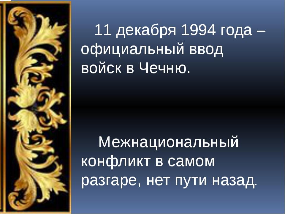 11 декабря 1994 года – официальный ввод войск в Чечню. Межнациональный конфл...
