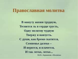 Православная молитва В минуту жизни трудную, Теснится ль в сердце грусть, Одн