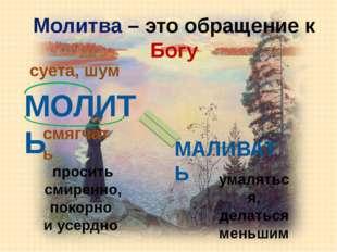 Молитва – это обращение к Богу Молитва – это обращение к Богу МОЛИТЬ суета, ш
