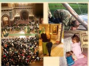 Молитва – это обращение к Богу