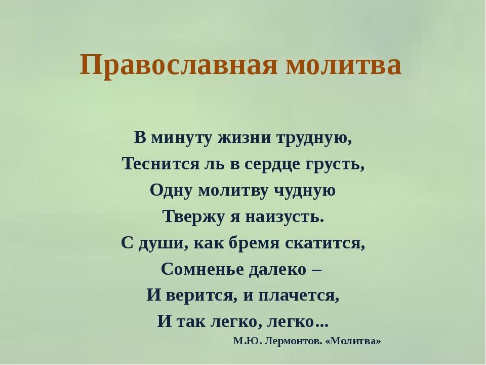 Православная молитва В минуту жизни трудную, Теснится ль в сердце грусть, Одн...