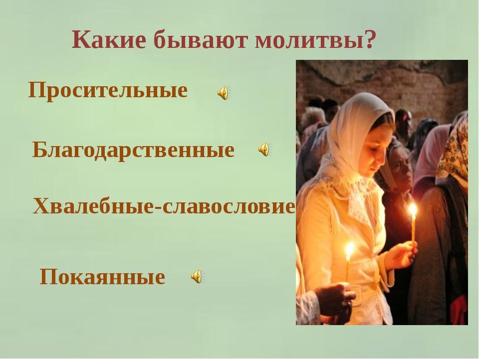 Какие бывают молитвы? Просительные Благодарственные Хвалебные-славословие Пок...