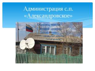Администрация с.п. «Александровское»