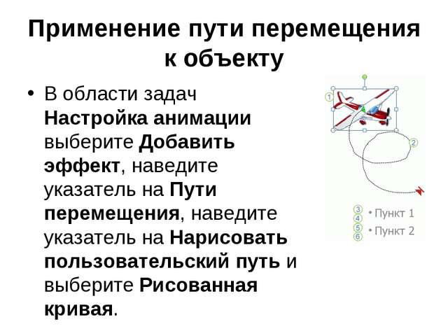 Применение пути перемещения к объекту В области задач Настройка анимации выбе...