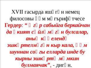 """XVII гасырда яшәгән немец филосовы һәм мәгърифәтчесе Гердер: """" Әгәр сабыйга"""