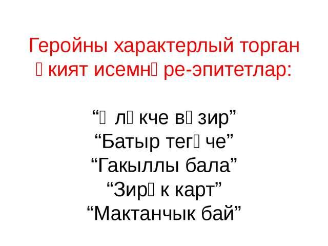"""Геройны характерлый торган әкият исемнәре-эпитетлар: """"Әләкче вәзир"""" """"Батыр те..."""