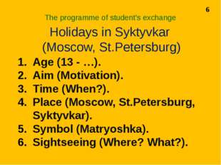 The programme of student's exchange Holidays in Syktyvkar (Moscow, St.Petersb
