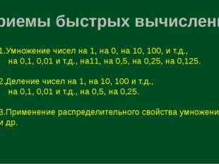 Приемы быстрых вычислений 1.Умножение чисел на 1, на 0, на 10, 100, и т.д., н