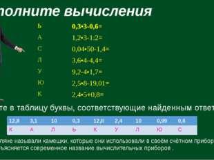Выполните вычисления Впишите в таблицу буквы, соответствующие найденным отве