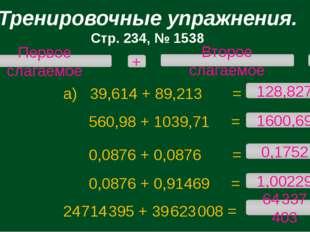 Тренировочные упражнения. Стр. 234, № 1538 а) 39,614 + 89,213 = 560,98 + 1039