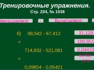 Тренировочные упражнения. Стр. 234, № 1538 б) 98,542 - 67,413 = 714,932 - 521