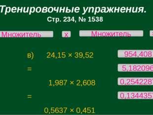 Тренировочные упражнения. Стр. 234, № 1538 в) 24,15 × 39,52 = 1,987 × 2,608 =