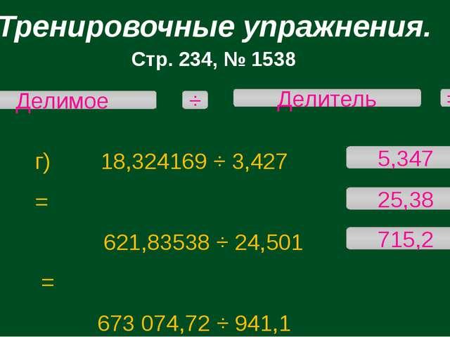 Тренировочные упражнения. Стр. 234, № 1538 г) 18,324169 ÷ 3,427 = 621,83538 ÷...